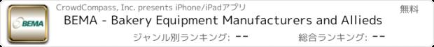 おすすめアプリ BEMA - Bakery Equipment Manufacturers and Allieds
