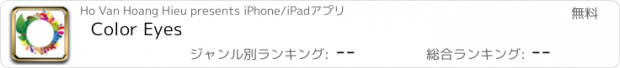 おすすめアプリ Color Eyes