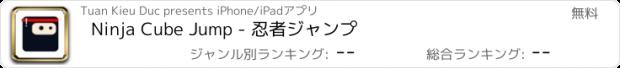 おすすめアプリ Ninja Cube Jump - 忍者ジャンプ