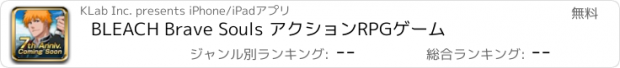 おすすめアプリ BLEACH Brave Souls - アクションRPG