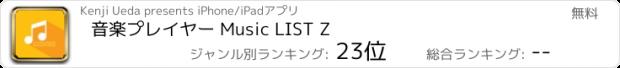 おすすめアプリ 音楽プレイヤー Music LIST Z