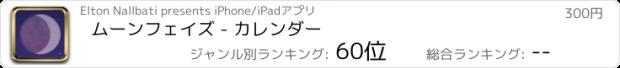 おすすめアプリ ムーンフェイズ - カレンダー