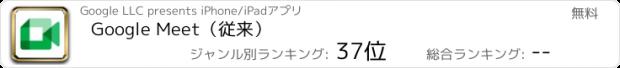 おすすめアプリ Google Meet