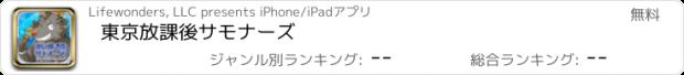 おすすめアプリ 東京放課後サモナーズ