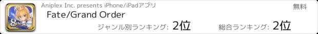 おすすめアプリ Fate/Grand Order