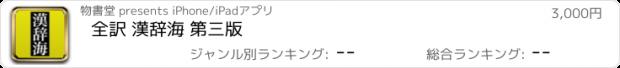 おすすめアプリ 全訳 漢辞海 第三版