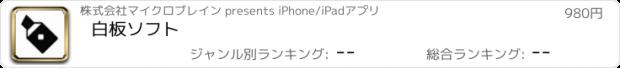 おすすめアプリ 白板ソフト
