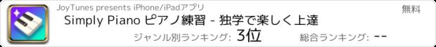 おすすめアプリ JoyTunes がおくる Simply Piano