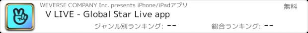 おすすめアプリ V LIVE - Global Star Live app