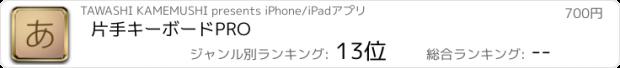 おすすめアプリ 片手キーボードPRO
