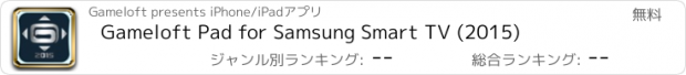 おすすめアプリ Gameloft Pad for Samsung Smart TV (2015)