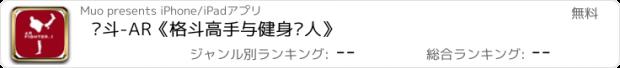 おすすめアプリ 极斗-AR《格斗高手与健身达人》