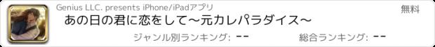 おすすめアプリ あの日の君に恋をして~元カレパラダイス~