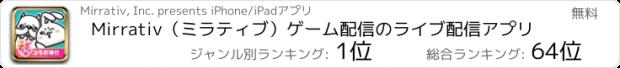 おすすめアプリ Mirrativ(ミラティブ)ゲーム実況&アバター配信アプリ