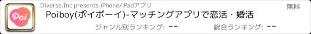 おすすめアプリ Poiboy(ポイボーイ)
