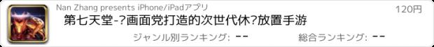 おすすめアプリ 第七天堂-为画面党打造的次世代休闲放置手游