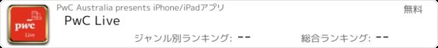 おすすめアプリ PwC Live