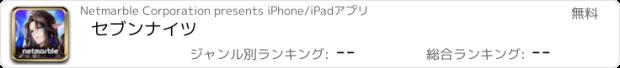 おすすめアプリ セブンナイツ