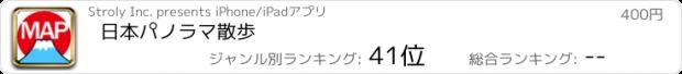 おすすめアプリ 日本パノラマ散歩