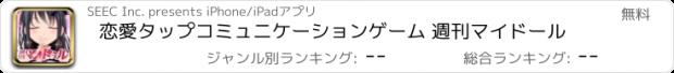 おすすめアプリ 恋愛タップコミュニケーションゲーム 週刊マイドール