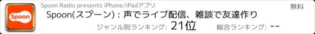 おすすめアプリ Spoon (スプーン) - ラジオ・音声ライブ配信