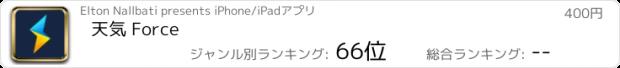 おすすめアプリ 天気 Force