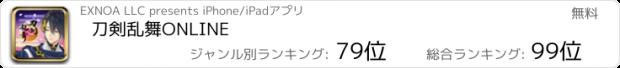 おすすめアプリ 刀剣乱舞-ONLINE- Pocket