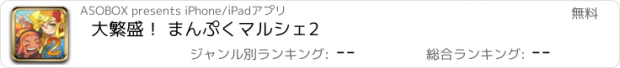 おすすめアプリ 大繁盛! まんぷくマルシェ2