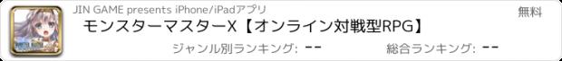 おすすめアプリ モンスターマスターX【オンライン対戦型RPG】