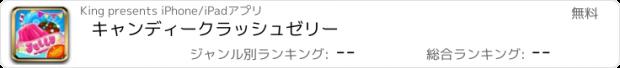おすすめアプリ キャンディークラッシュゼリー