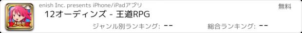おすすめアプリ 12オーディンズ - 王道RPG