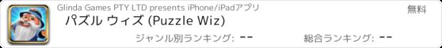 おすすめアプリ パズル ウィズ (Puzzle Wiz)
