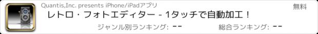 おすすめアプリ レトロ・フォトエディター - 1タッチで自動加工!