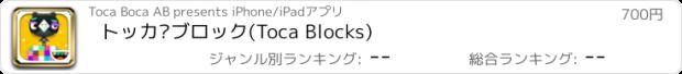 おすすめアプリ トッカ•ブロック(Toca Blocks)