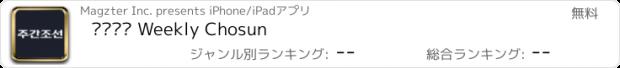 おすすめアプリ 주간조선 Weekly Chosun