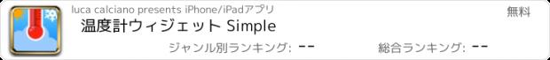 おすすめアプリ 温度計ウィジェット Simple
