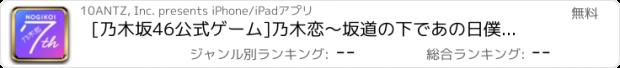 おすすめアプリ [乃木坂46公式]乃木恋~坂道の下で、あの日僕は恋をした~