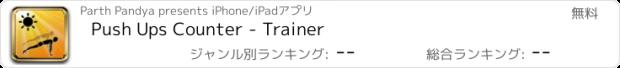 おすすめアプリ Push Ups Counter - Trainer