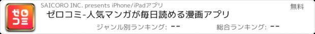 おすすめアプリ マンガZERO - 人気漫画まんがリーダー