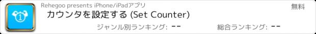 おすすめアプリ カウンタを設定する (Set Counter) - 健康フィットネストレーニングパーソナルトレーナーのエクササイズ数カウンタ