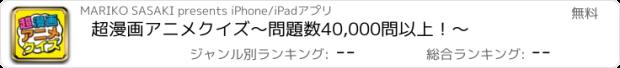 おすすめアプリ 超漫画アニメクイズ~問題数40,000問以上!~