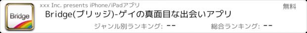おすすめアプリ Bridge(ぶりっじ)-ゲイ 出会い アプリ