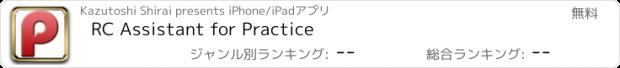 おすすめアプリ RC Assistant for Practice