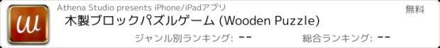 おすすめアプリ 木製ブロックパズルゲーム (Wooden Puzzle)