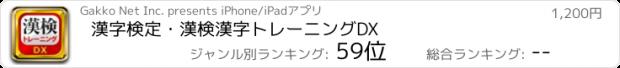 おすすめアプリ 漢字検定・漢検漢字トレーニングDX