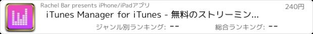 おすすめアプリ iTunes Manager for iTunes - 無料のストリーミング機能とiTunesの音楽ダウンロード機能