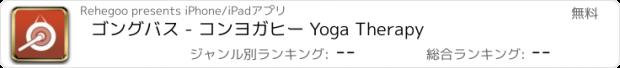 おすすめアプリ ゴングバス - コンヨガヒー Yoga Therapy