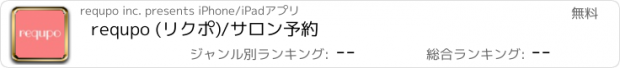 おすすめアプリ requpo (リクポ)/サロン予約