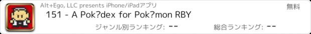 おすすめアプリ 151 - A Pokédex for Pokémon RBY