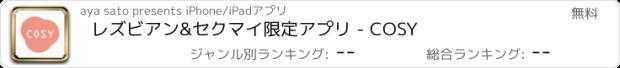 おすすめアプリ レズビアン&セクマイ限アプリ - COSY